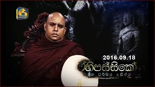 Ehipassiko - Ambanpola Ganathusitha Thero - 18th September 2016