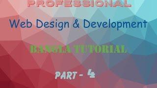 web design development bangla tutorial for begainers part 4 html css php bangla tutorial