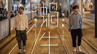 Anson Kong 江𤒹生 x Ian Chan 陳卓賢《蝸牛》合唱版 MV