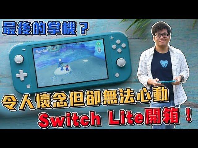 【Joeman】這個年代最後的掌上遊戲機?令人懷念但卻無法心動的 Switch Lite開箱