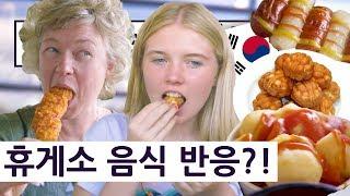 한국 휴게소 음식을 먹어보고 깜놀한 영국중딩의 반응?! 영국 중딩의 한국 여행 즐기기 시리즈 17편!