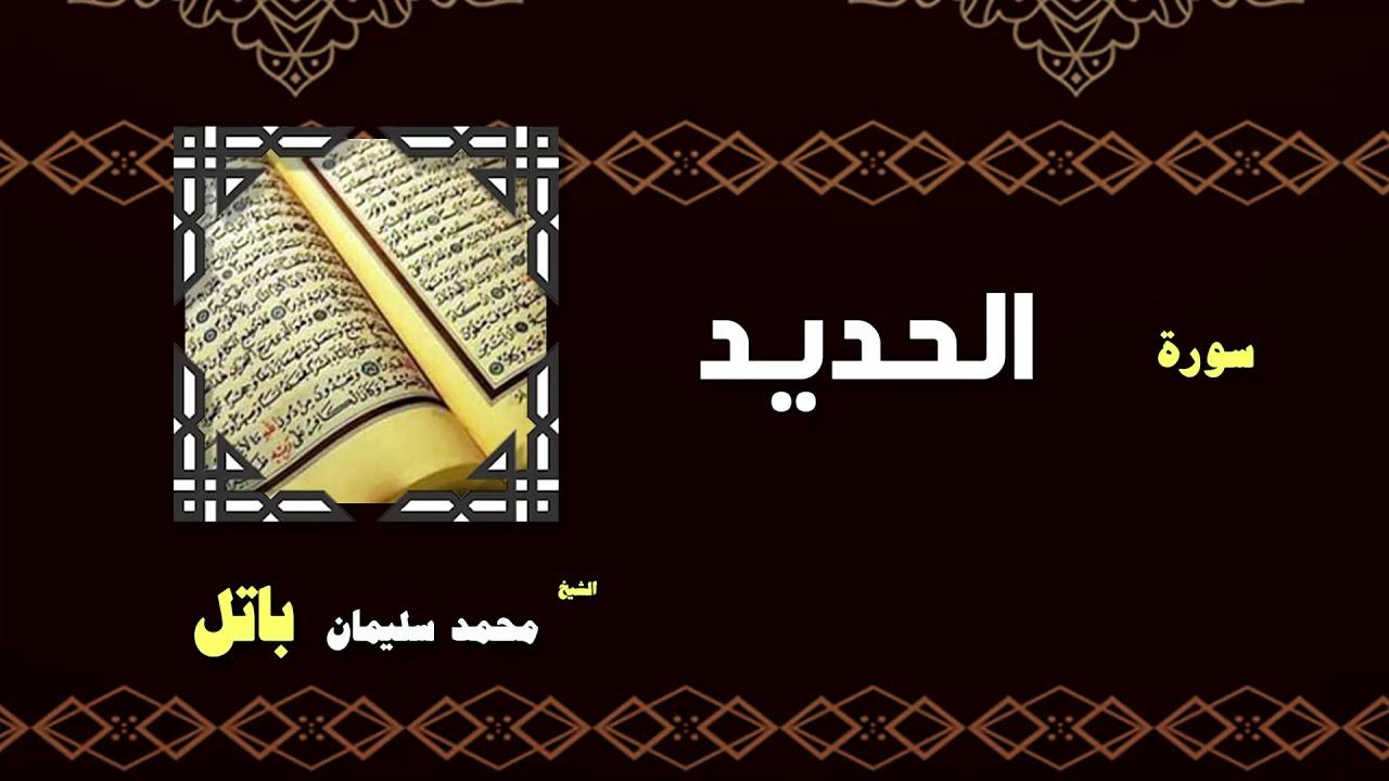 القران الكريم بصوت الشيخ محمد سليمان باتل | سورة الحديد