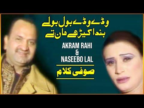 Wadey Wadey Bol Boley - Akram Rahi & Naseebo Lal
