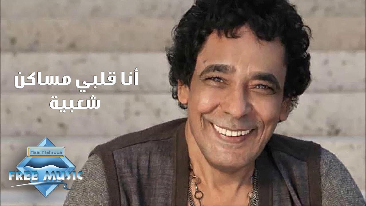 mohamed-mounir-ana-alby-masaken-sha3bya-free-music-nasr-mahrous