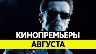 НОВИНКИ КИНО 2017, Август. Самые ожидаемые фильмы 2017. Кинопремьеры!
