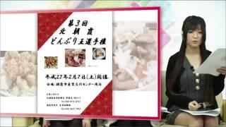 アマチアス (シーズン4)埼玉情報番組 vol.154 2015/2/3 はまじゅん初...