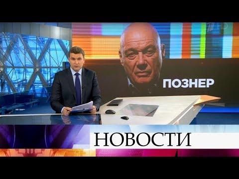 Выпуск новостей в 18:00 от 23.03.2020