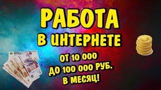 Где можно заработать 100000 рублей в месяц | Советы от Эксперта