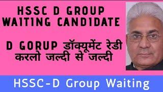D group candidate new notice येडॉक्यूमेंट तैयार करलो नहीं तो नौकरी जाएगी
