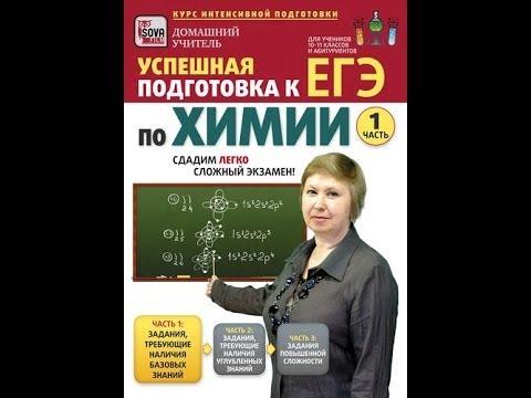 Подготовка к ЕГЭ по ХИМИИ. 1 часть. Эффективный курс подготовки.