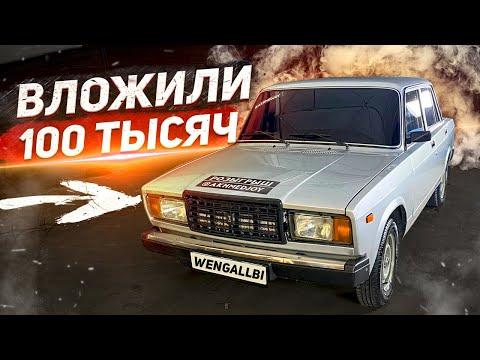 КУПИЛ ВАЗ 2107