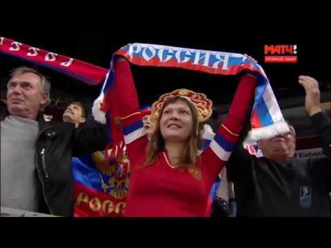 Россия - США 16 мая 2017: онлайн трансляция, на каком