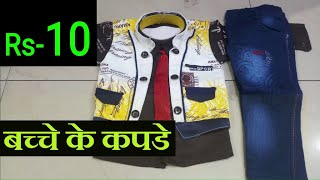 बच्चे के कपडे baba suit wholesale kids wear sherwani cheapest clothes market collection