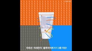 이퀄베리 대구시티선크림 자외선, 미세먼지, 블루라이트 …