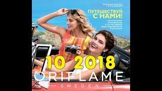 Каталог Орифлейм 10 2018 Россия