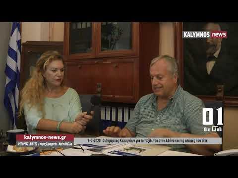 6-7-2020 Ο Δήμαρχος Καλυμνίων για το ταξίδι του στην Αθήνα και τις επαφές που είχε
