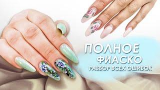 ПРОСТО КОШМАР все ошибки в одном ролике коррекция ногтей дизайн ногтей китайская роспись