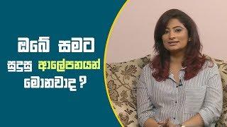 Piyum Vila | ඔබේ සමට සුදුසු ආලේපනයන් මොනවාද ? | 07-11-2018 Thumbnail