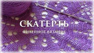 ЧАСТЬ 5 - Скатерть. Филейное вязание #счастливая_рукодельница\PART 5 - tablecloth. loin knitting