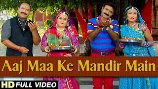 Anuradha Paudwal - Aaj Maa Ke Mandir Main | JAI HINGLAJ MAA Movie Song | Rajasthani Film Song