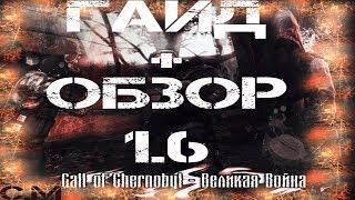 Call of Chernobyl ВЕЛИКАЯ ВОЙНА 1.6 + фикс : УСТАНОВКА И ОБЗОР (Неактуально)