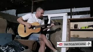 Агата Кристи - Сказочная Тайга   Кавер на Гитаре   Live