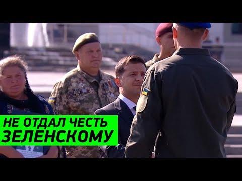 Военный НЕ ОТДАЛ честь президенту. Зеленского это НЕ СМУТИЛО
