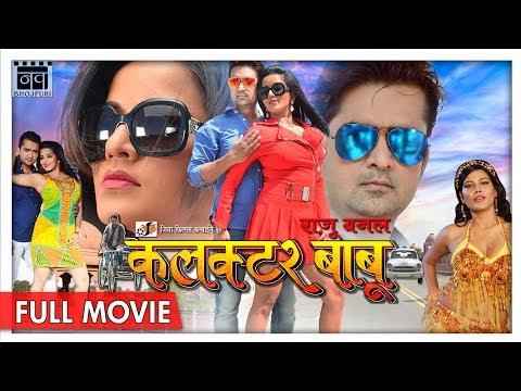 Full HD Movie   Raju Banal Collector Babu - Monalisa, Khurram Beg   New Bhojpuri Movie 2017