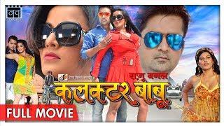 Raju Banal Collector Babu - Monalisa, Khurram Beg | New Bhojpuri Full Movies 2018