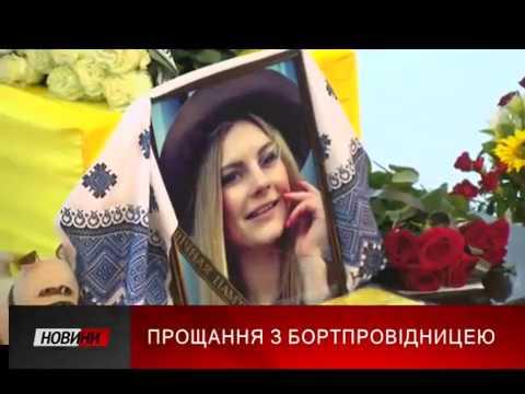 Третя Студія: В рідному Івано-Франківську провели в останню путь 24-річну бортпровідницю Марію Микитюк