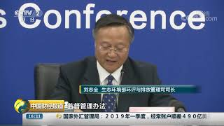 [中国财经报道]生态环境部:全国超八成项目环评已无需审批| CCTV财经