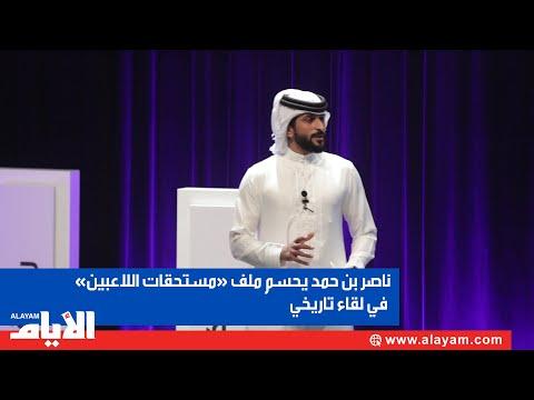 ناصر بن حمد يحسم ملف «مستحقات  اللاعبين» فـي لقاء تاريخي  - نشر قبل 24 دقيقة