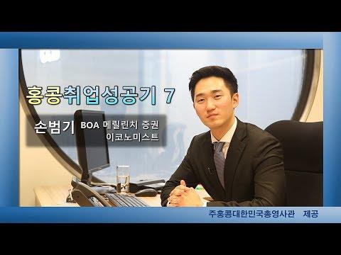 홍콩 취업, 인터뷰 시리즈 7탄 커버 이미지