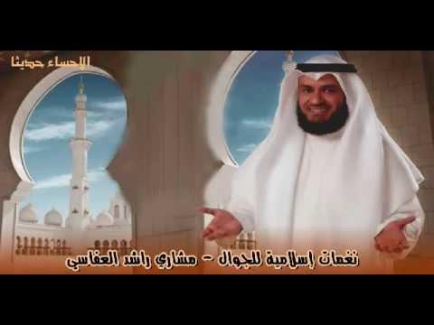 نغمات-إسلامية-للجوال-مشاري-راشد-العفاسي