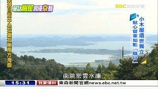 雲峰美景期間限定 「京」豔民宿超搶手《海峽拚經濟》