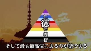聖徳太子から学ぶ日本の心。和国 日本。和を以って貴しとなし、十七条憲...