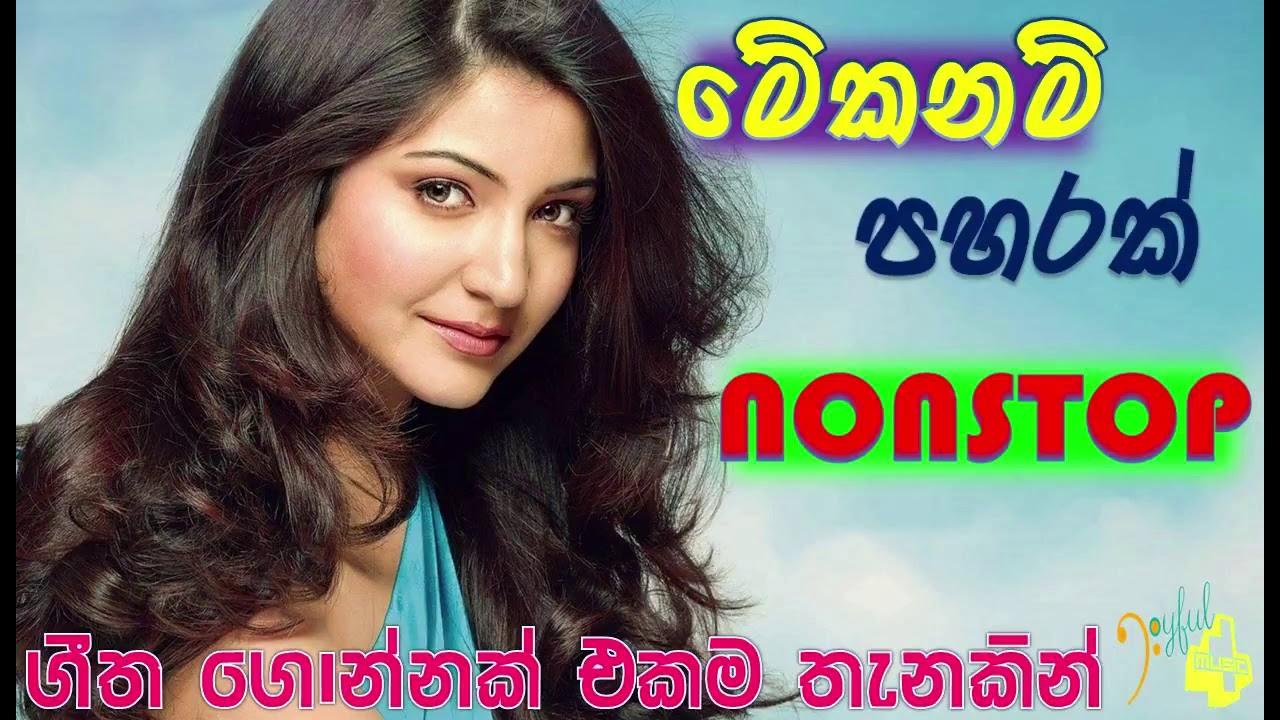 Sinhala Songs New Mp3 Download Download ( MB) - Esgrima Lusitana