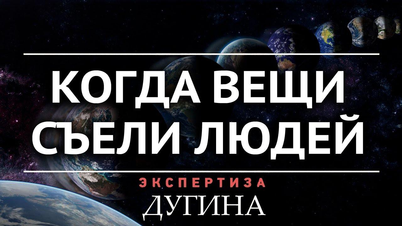 Наука пытается вырваться из чёрной дыры материализма. Александр Дугин