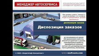 Настройка доски диспозиции заказов Программа для СТО менеджер автосервиса(, 2016-01-26T14:27:35.000Z)