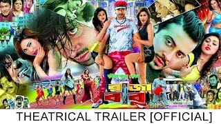 Raja Babu The Power (2015) | Theatrical Trailer |  Shakib Khan | Apu Biswas | Bobby