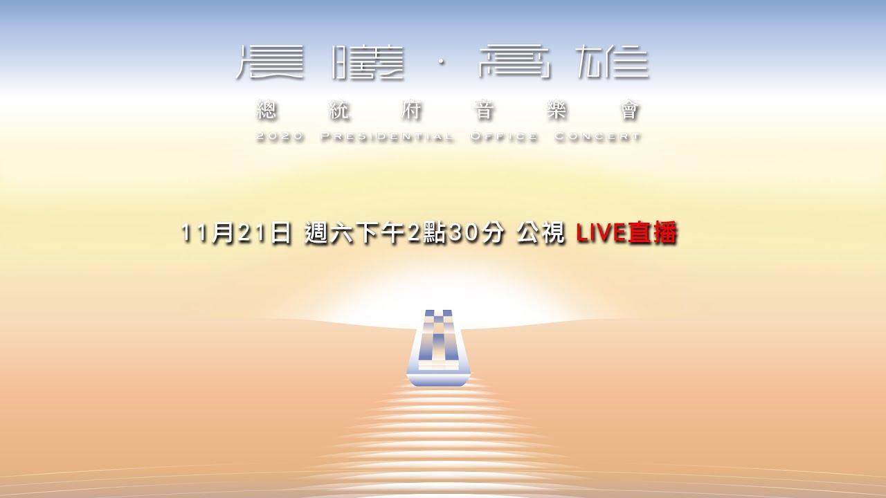 晨曦.高雄 2020總統府音樂會    公共電視 網路直播 PTS Live