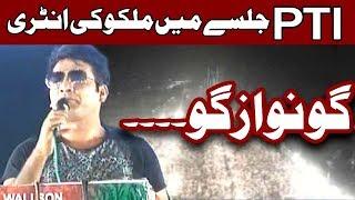 Gali Gali Main Shor Hai, Sara Tabar Chor Hai - Malkoo Perfarmance In PTI Jalsa - PTI Jalsa