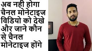 YOUTUBE MONETIZE UPDATE   अब नहीं होगा MONETIZE CHANNEL   7 NEW UPDATES YOU MUST KNOW  Techno Things
