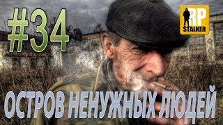18+ RPStalker ArmA 3 ОСТРОВ НЕНУЖНЫХ ЛЮДЕЙ 34 Серия