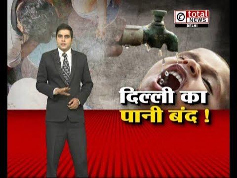 दिल्ली में पानी की सप्लाई क्यों बंद? || Water Scarcity Faced Across Delhi!!