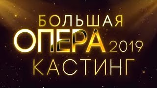 Большая опера 2019. Кастинг. Онлайн-трансляция