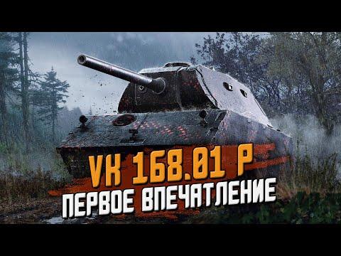 VK 168.01 P - Первое впечатление по игре в рандоме! / Wot Blitz