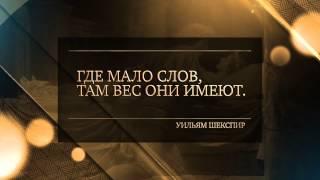 Золотые слова. Уильям Шекспир, Софи Лорен, Нил Янг