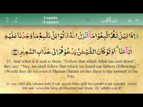 031 Surah Luqman with Tajweed by Mishary Al Afasy (iRecite)