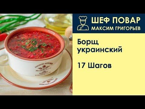 Борщ украинский . Рецепт от шеф повара Максима Григорьева